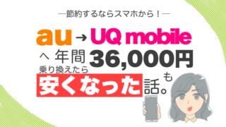 au→UQmobileで節約